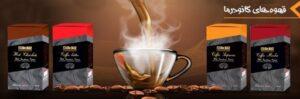 قهوه های گانودرما