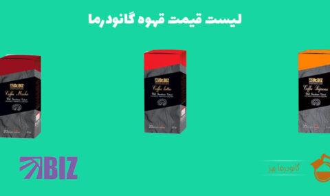 لیست-قیمت-قهوه-گانودرما